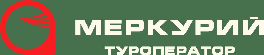 """МЕРКУРИЙ"" ТУРОПЕРАТОР"