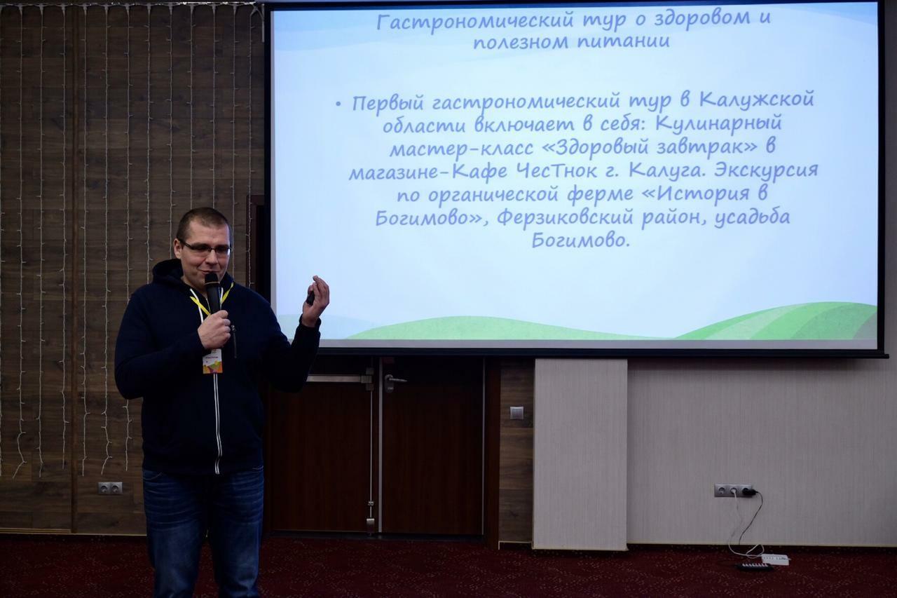 Фестиваль гастрономического туризма в Калуге