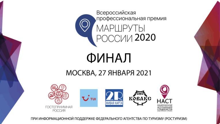 """Мы победители национальной премии """"Маршруты России - 2020"""""""
